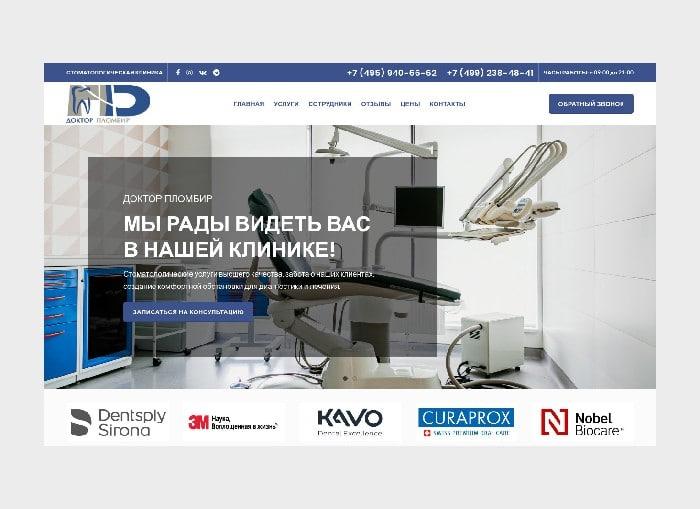 Одностраничный сайт стоматология